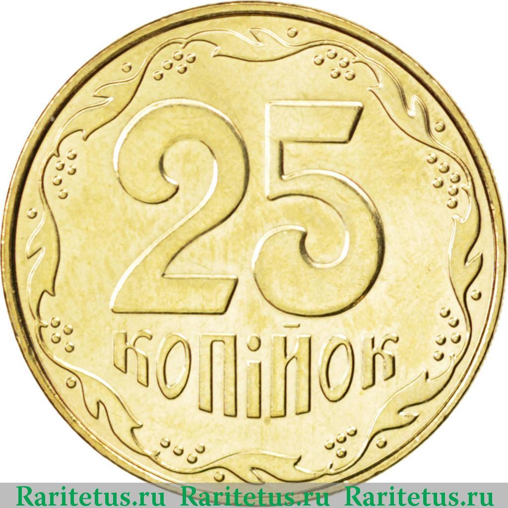 Монета 25 копеек 2008 года украина цена монета для прохода в метрополитен