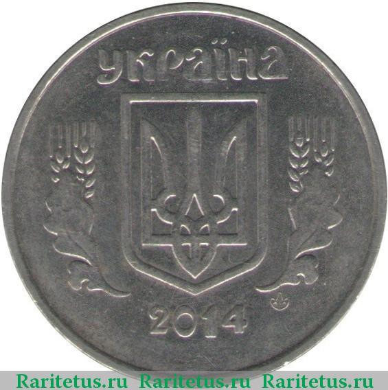 5 копеек 2014 годп украина конфиндустрия