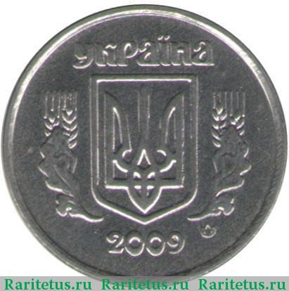 2 копейки 2009 украина цена монета юрьевец цена