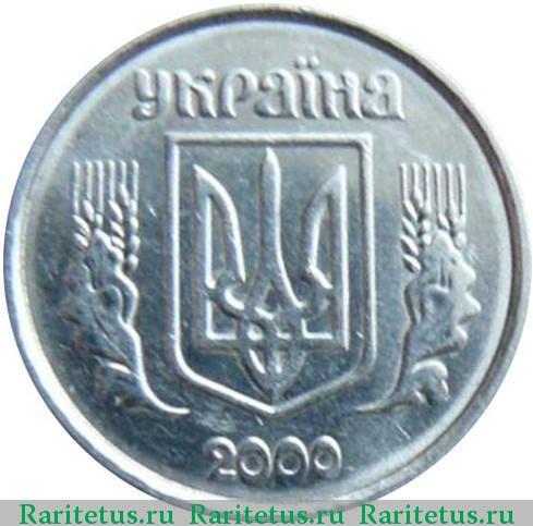 Сколько стоит 1 коп 2000 года в украине как выглядит монета великобритании 1993 цена