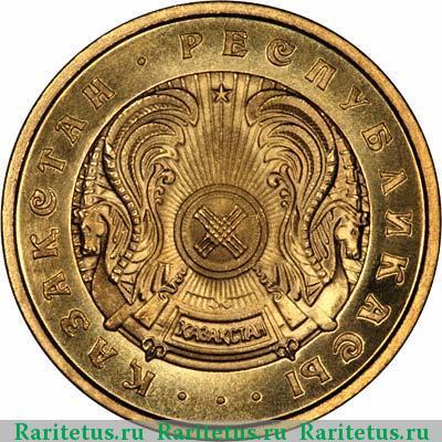 Сколько стоит монета 10 тиын 1993 года цена стоимость монет ссср 1991 года