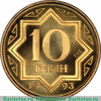 10 тыин 1993 года стоимость денга 1744 года стоимость