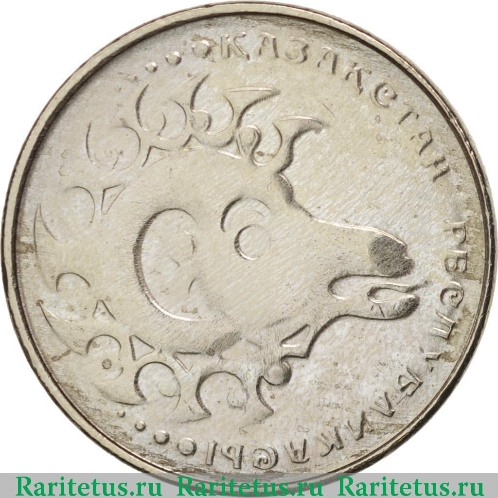 5 тенге 1993 разновидность цена новые крымские монеты