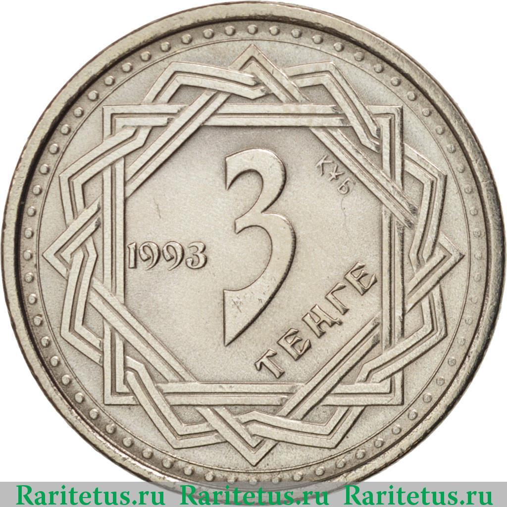 3 тенге 1993 года стоимость серебряная монета золотая курочка ниуэ 2017 купить