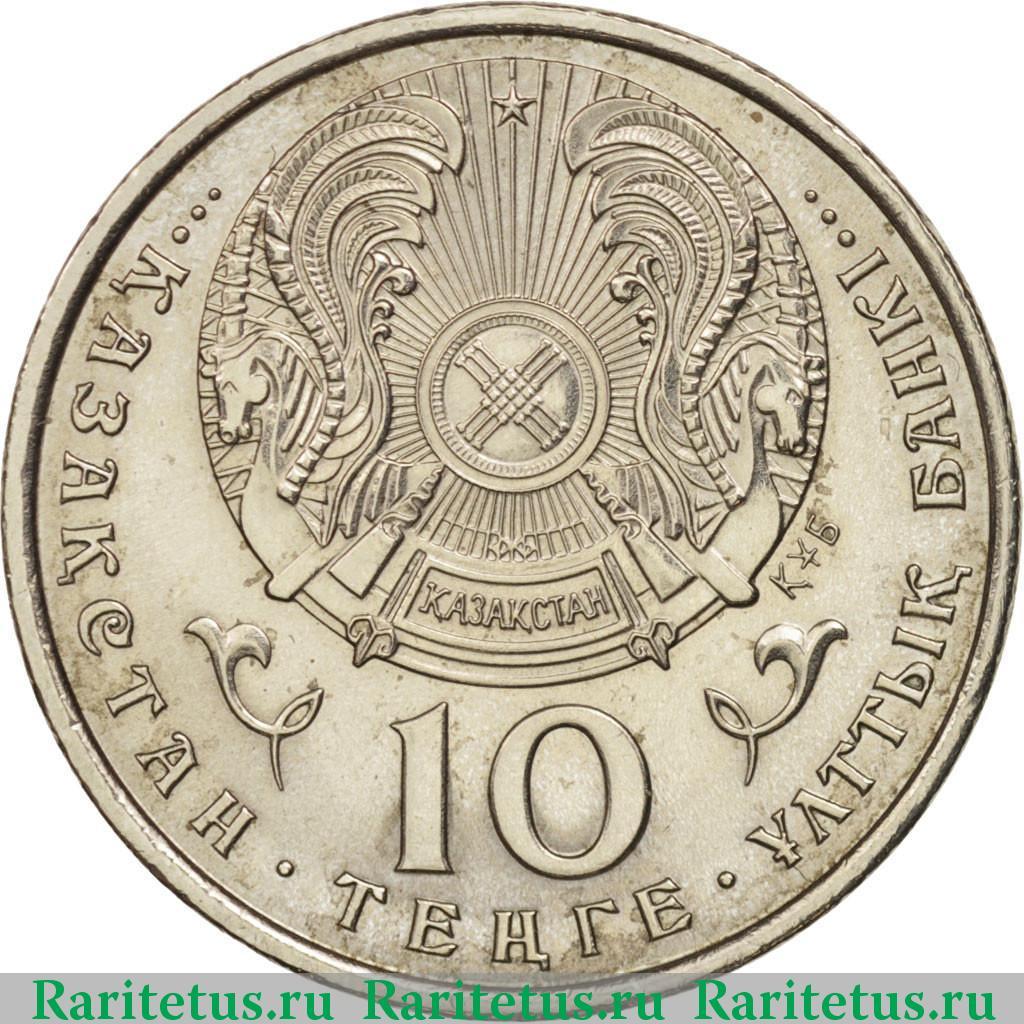 Сколько стоит 10 тенге 1993 года цена ghjlfnm 50 ntyut 2002 b 2004 ujlf