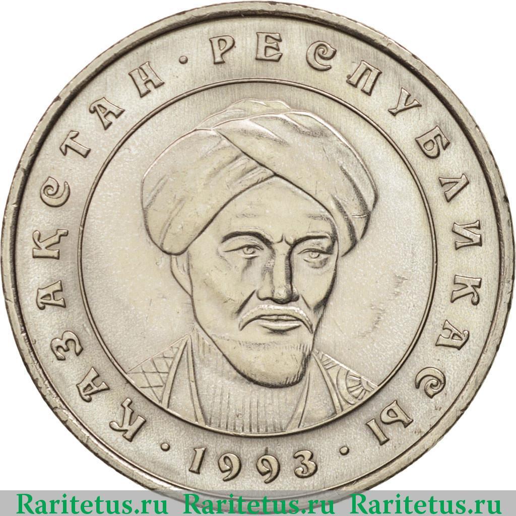 Цена монеты 1993 года 20 тенге стоимость сторублевой олимпийской купюры