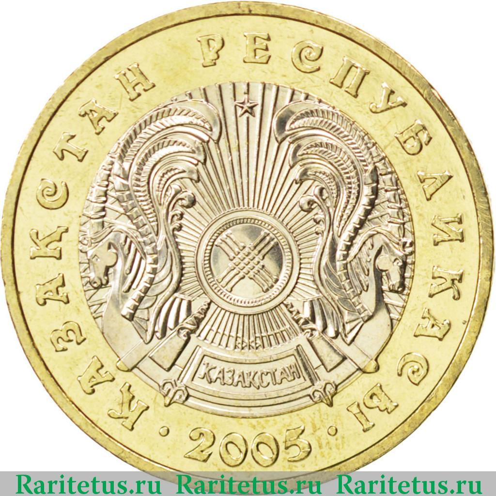 Юбилейные монеты 100 тенге 2005 годацена первые монеты сша