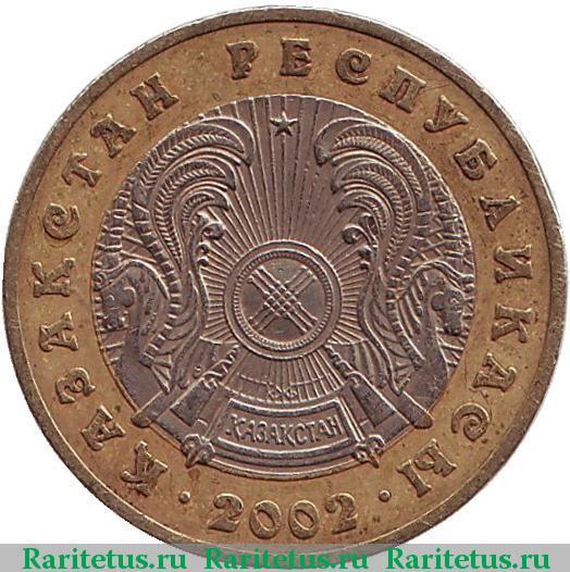 Стоимость монеты 100 тенге 2002 пятаки екатерины 2