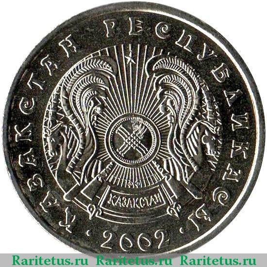 Стоимость монеты 20 tehge 2002 год радиоактивность чароита