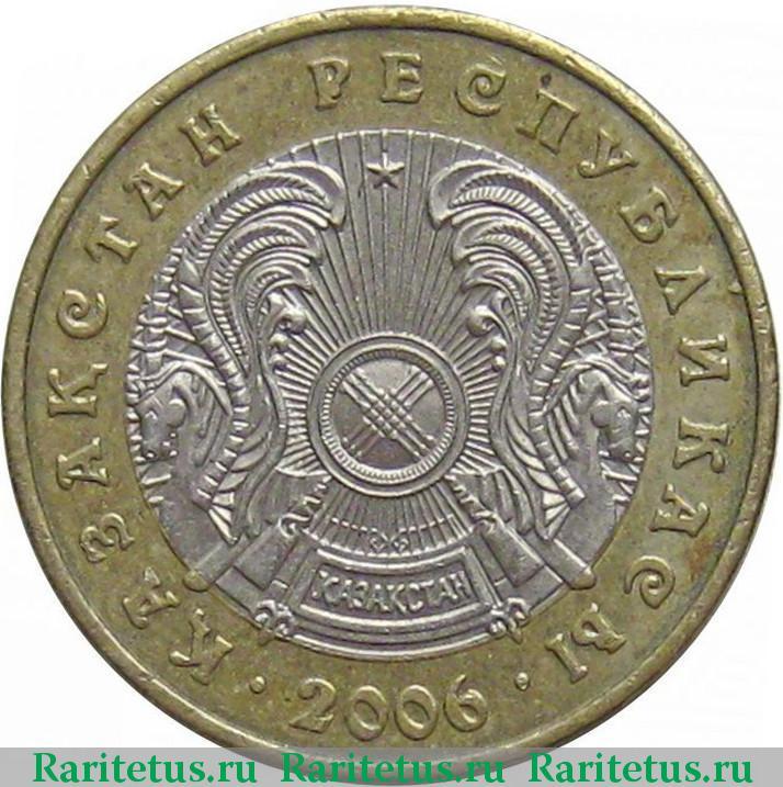 Стоимость монеты 20 тенге 2006 как выглядит купюра 5000 рублей