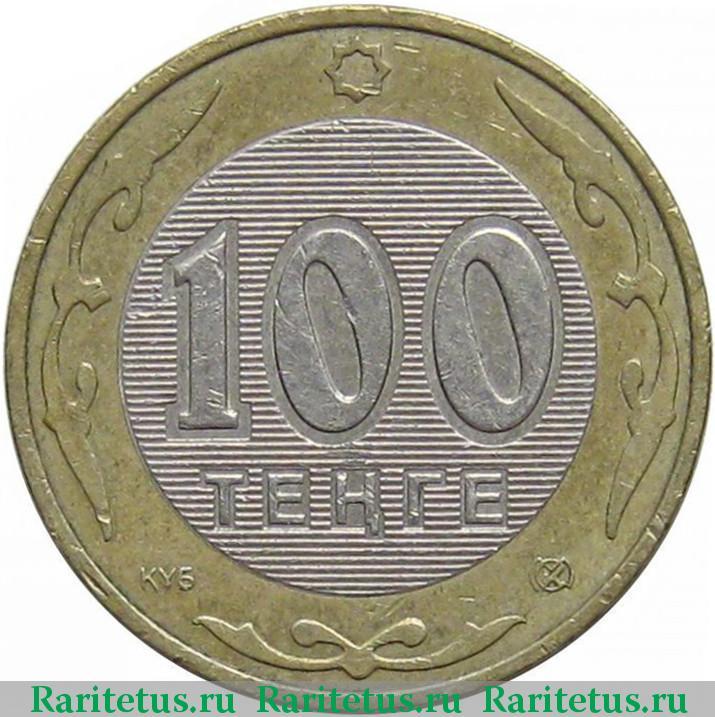 Цена монеты 2 тенге 2006 самый дорогой янтарь фото