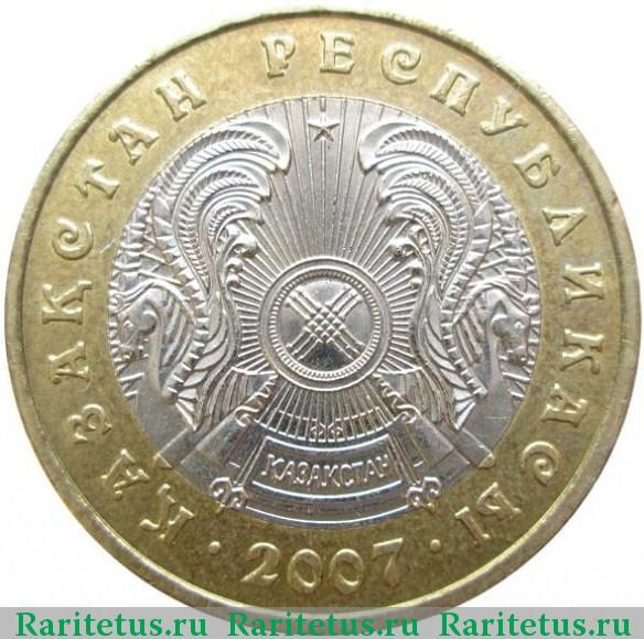 Сколько стоит монета 100 тенге 2002 года монета ссср 1974 цена
