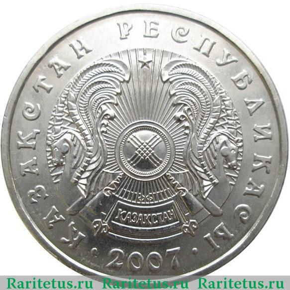 50 тенге 2007 года швейцария 20 франков