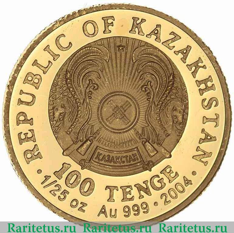 Скоько стоит казакстанские 100 тенге 2004 года цена прайс лист на монеты современной россии