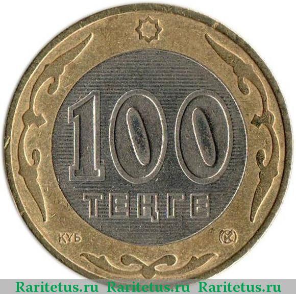 Стоимость монеты 5 тенге 2004 авоська значки