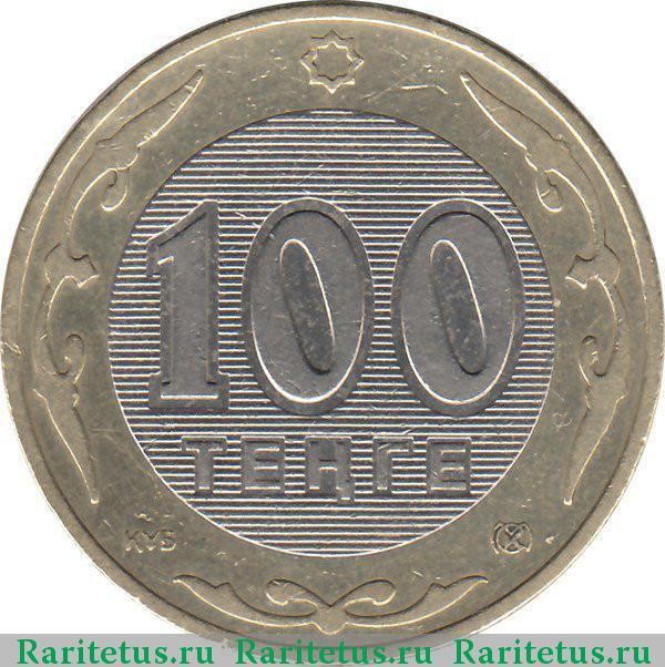 Сто тенге 2003 года цена в какой стране нет монет