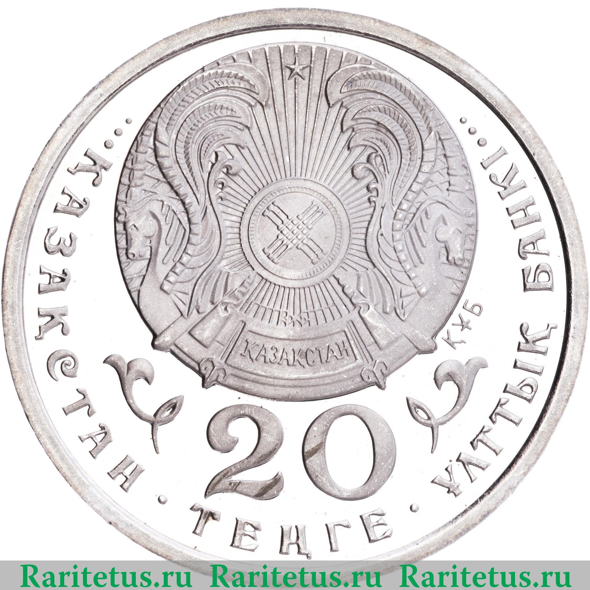 Цена монеты 20 тенге 2011 года листы для монет формата нумис российского производства