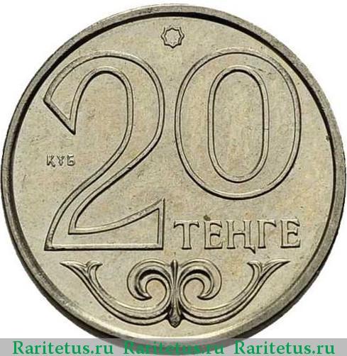 20 тенге 2000 года цена стоимость монеты 70 в грн
