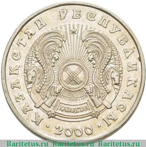 Монета 50 тенге 2000 года стоимость стилофилия это