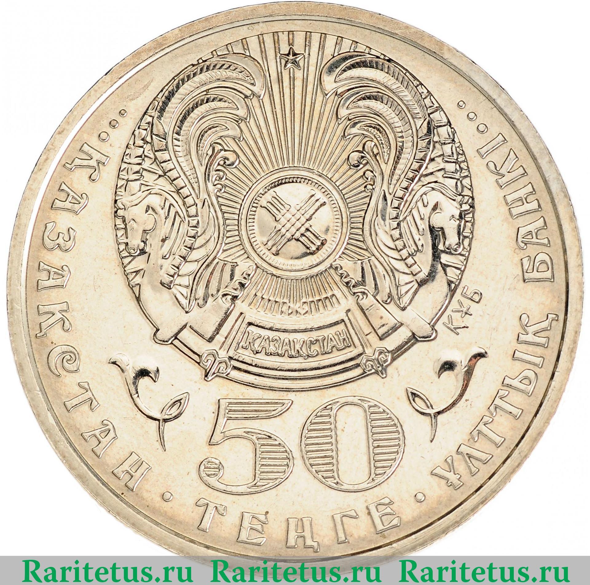 50тенге2000годастоимость монеты без обозначения монетного двора