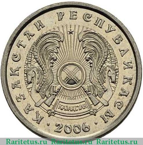 Сколько стоит 20 тенге 2006 года копейка серебром 1840 года цена стоимость монеты