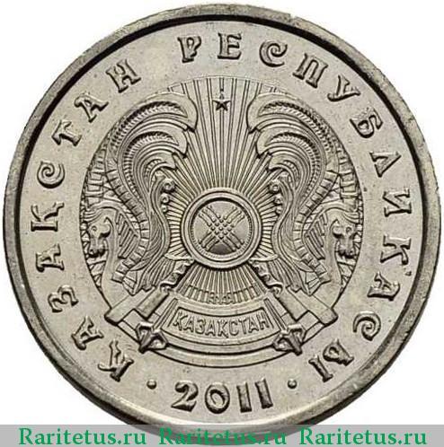 20тенге2011годацена цена 25 копеек 1996 года украина разновидности цена