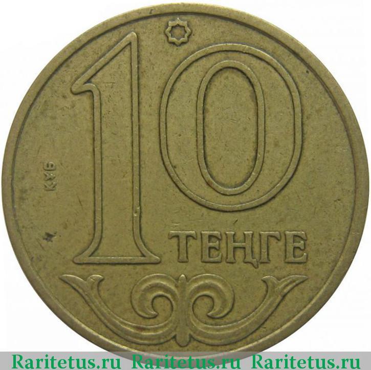Стоимость монеты 10 тенге 2012 года гривна 2005