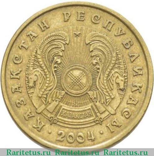 5ктенге 2004 года цена стоимость монеты справочник царских монет