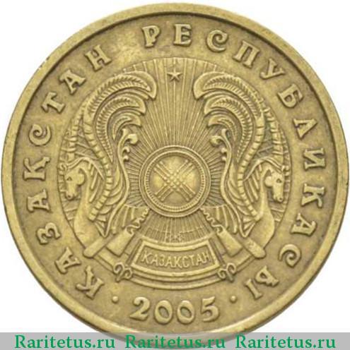 10 тенге 2005 года цена в рублях описание дровосек песочное