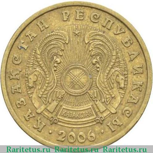 Сколько стоит 10 тенге 2006 года 5 рублей памятник петру первому цена