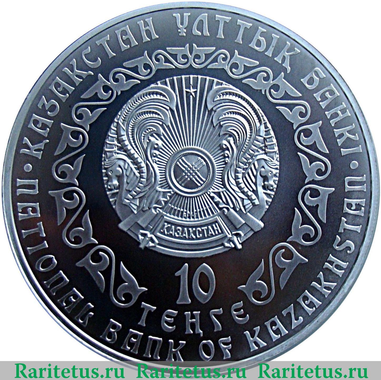Сколько стоят 10 тенге 2010 гола куплю рубль 1896 года