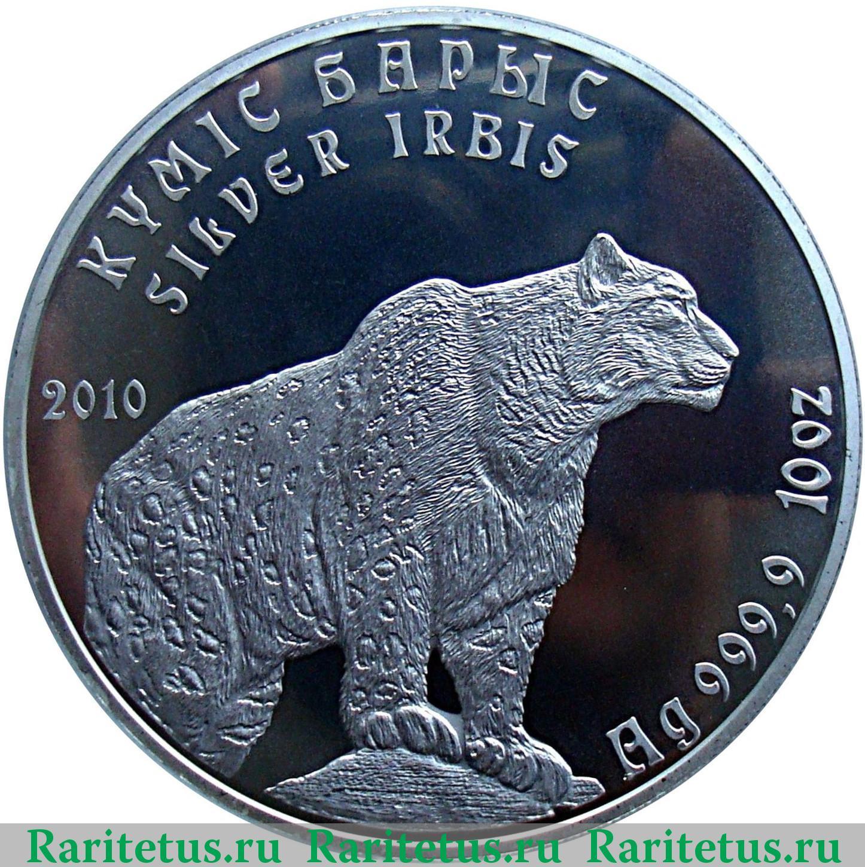 Цена казахстанской монеты 10 тенге 2010 года монеты 5 рублей 2009 года стоимость