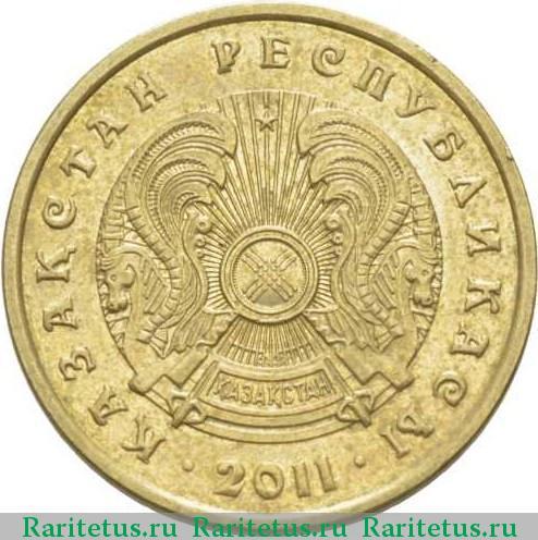 10 тенге 2011 года цена валюта бирмы