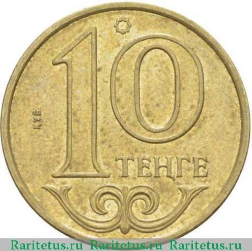 Цена на монету 10 тенге 2012 года николай 1 был для петра 3
