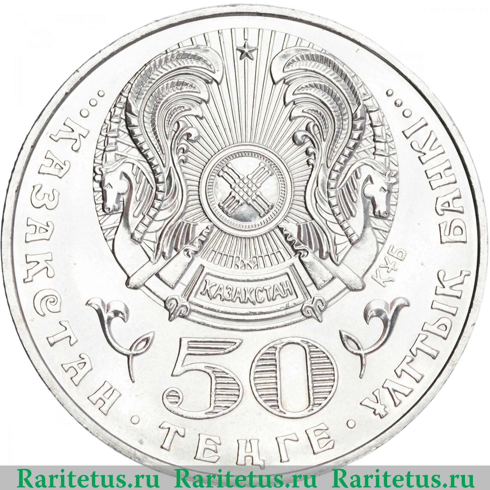 50 тенге 2006 редкие монеты 2000 года стоимость