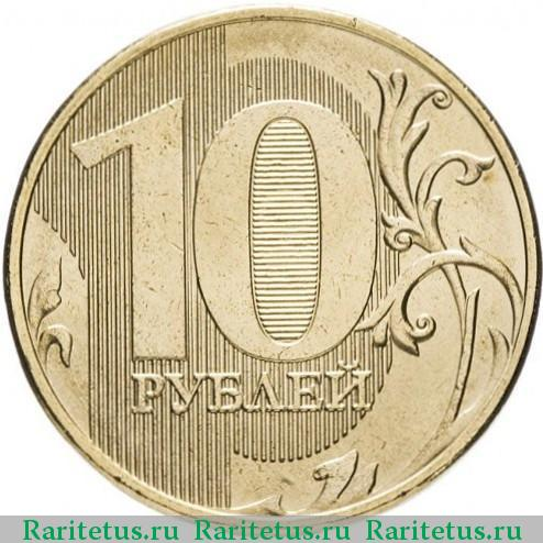 10 р монета 2017 советский скрипач давид кроссворд