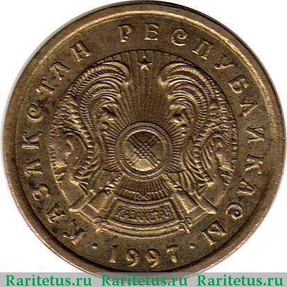 50 тенге 1997 года стоимость монеты россии 5 10 копеек
