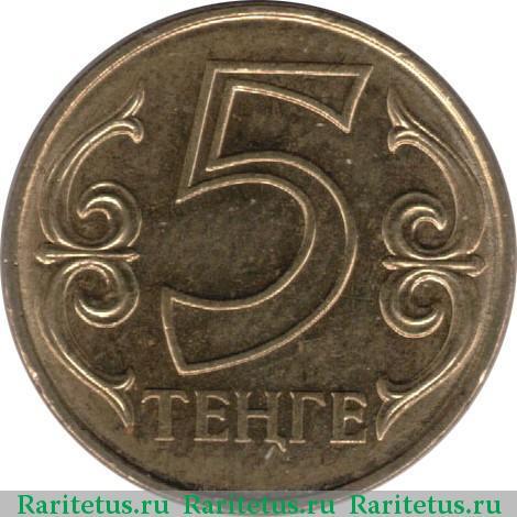 20тенге2000годаценаврублях изделия из монет