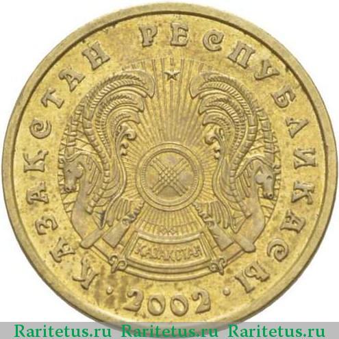 5 тенге в монете сколько стоят клеймо густав клингерт