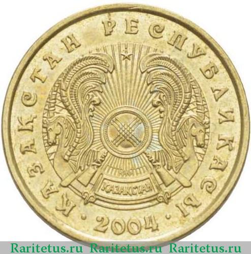 как получить монету 25 рублей