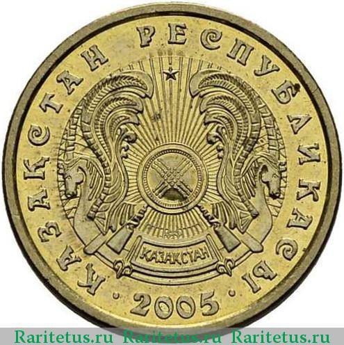 Сколько стоит монета 2 тенге редкие 5 рублевые монеты 2016 года