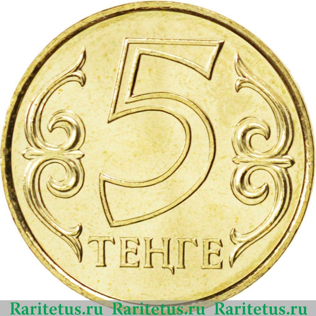 Сколько стоит монета 5 тенге 2012 года цена каталог советских фотоаппаратов