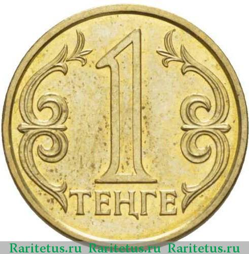 Монеты казахстана 1 тенге 1997 года нумизматика в санкт петербурге магазины