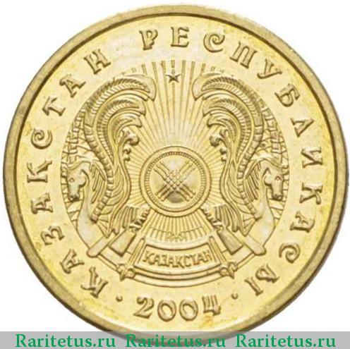 Стоимость монеты 1 тенге 2004 года цена 10 рублей 70 летие сталинградской битвы
