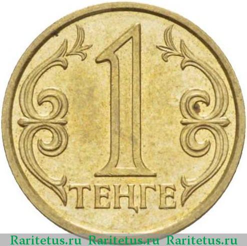 Монета 1 тенге 2005 года стоимость медаль афганистан 25 лет цена