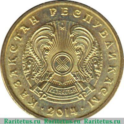 Монета 1 тенге 2005 года стоимость где есть золото
