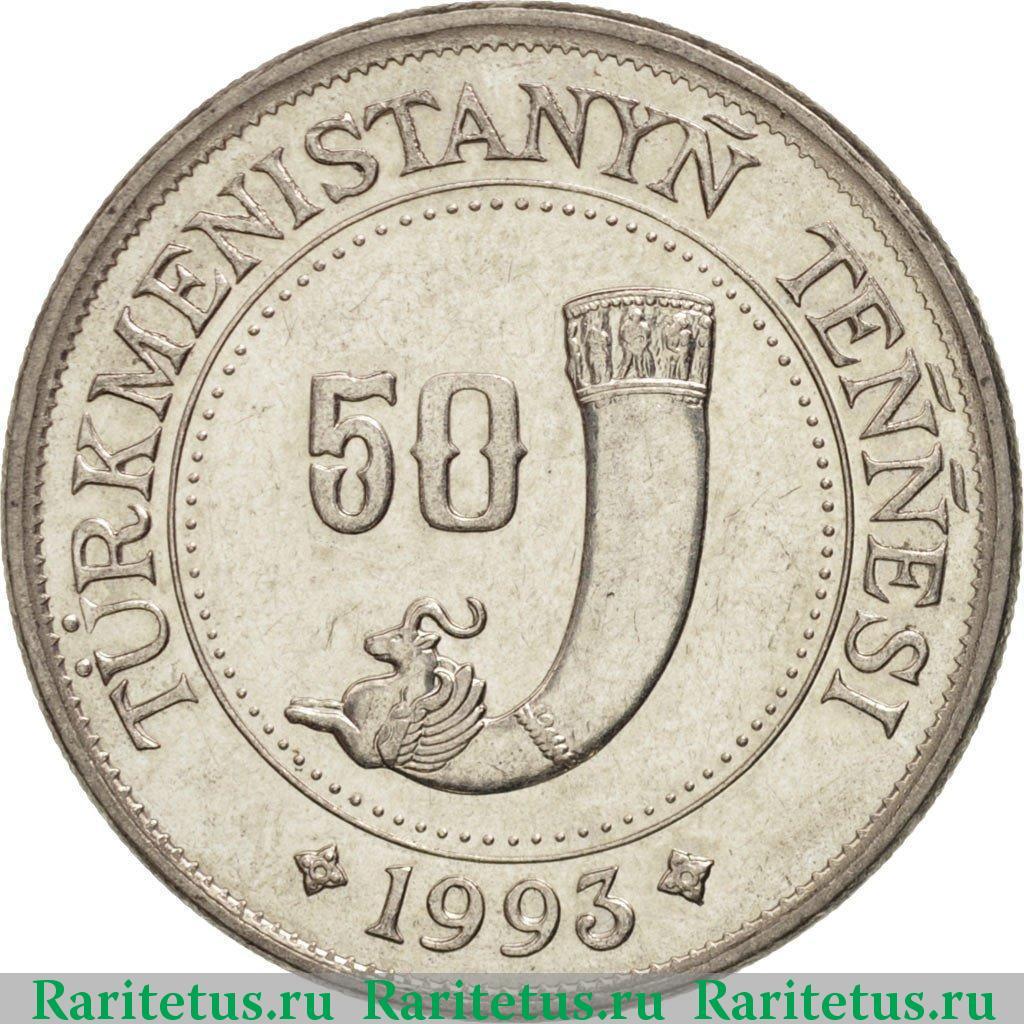 Стоимость монет 1993 turkmenistanyn сколько стоит 10 копеек 1935 года цена