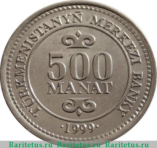 Монета в1000 манат 1999 к рублю остров мэн 1 крона