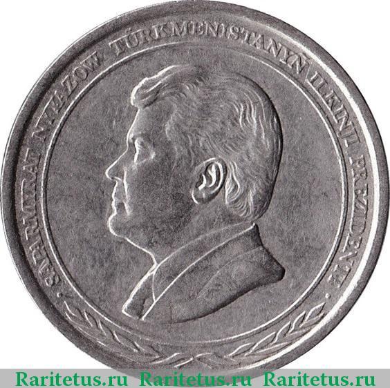 1000 манат 1999 года стоимость цена на монету