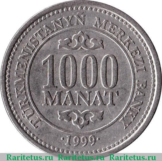 1000 манат в рублях туркменистан 1999 получение заказов в постамате